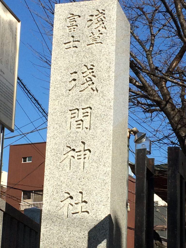 浅草富士浅間神社