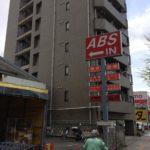ABS卸売りセンター