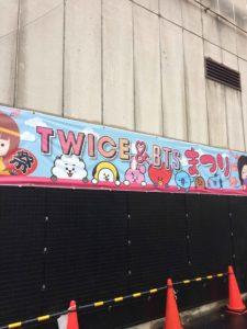 Twice祭り