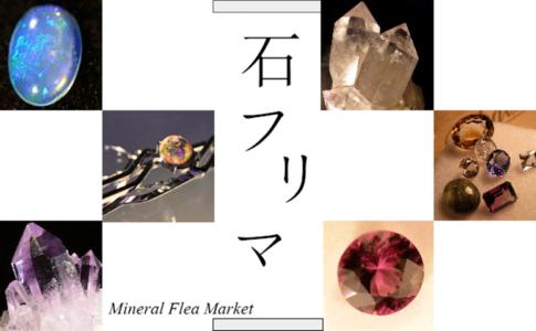 浅草石フリマ