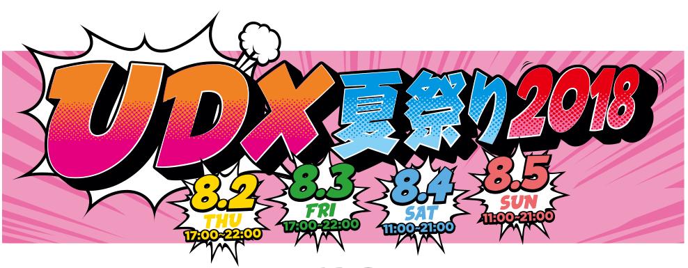 UDX夏祭り
