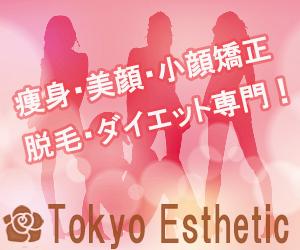 東京エステテックサロン