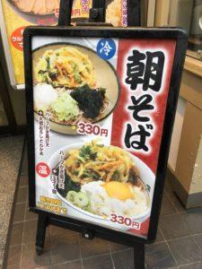 箱根そば秋葉原店