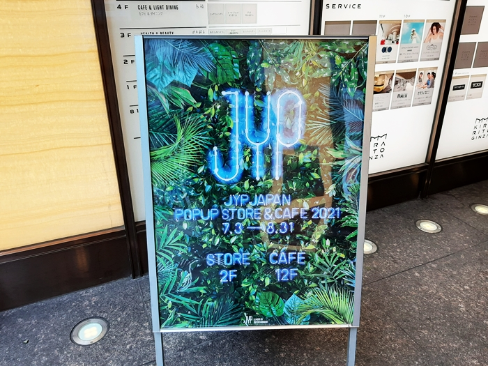 JYP JAPAN POPUP看板